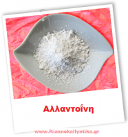 allantoine-athinarom