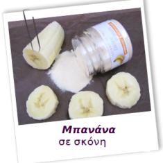 banana_skoni_athinarom