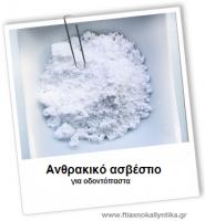 carbonate_calcium
