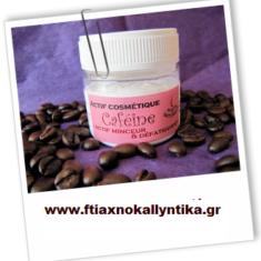 cefeine-athinarom