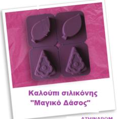 kaloypia_silikonis_dasos_athinarom