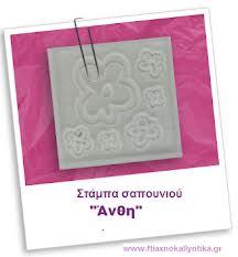 stampa_anthi_athinarom