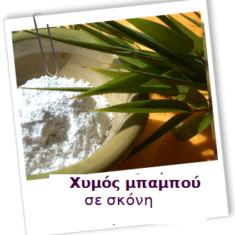 xymos_bamboy_skoni_athinarom