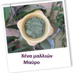 xena_mavro_athinarom
